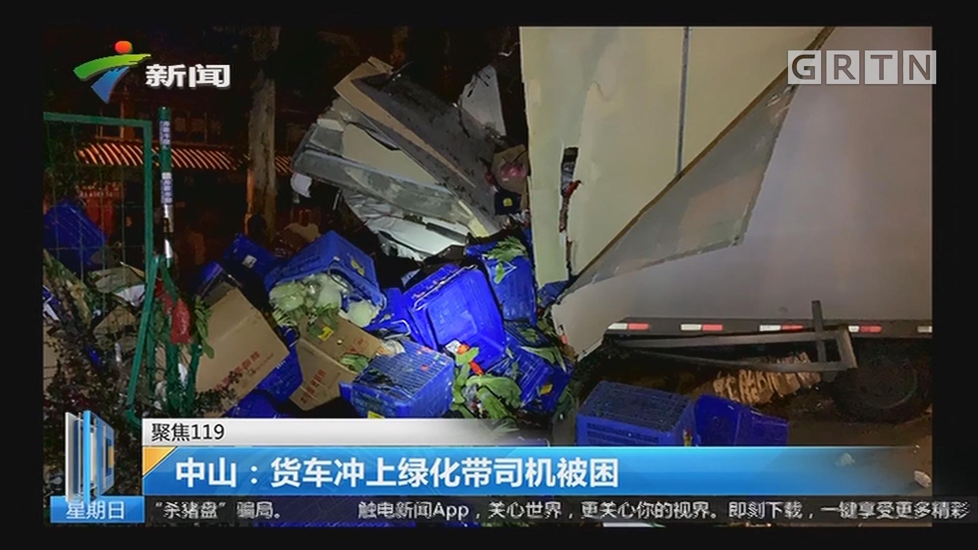 (聚焦119)中山:货车冲上绿化带司机被困