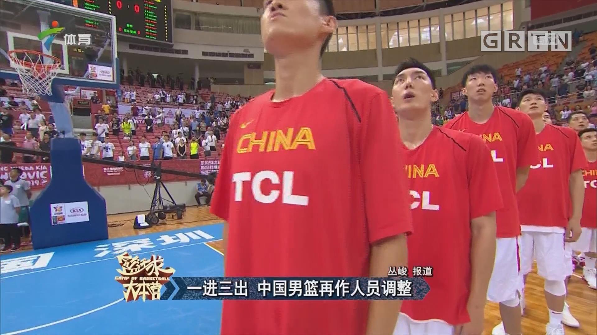 一进三出 中国男篮再作人员调整