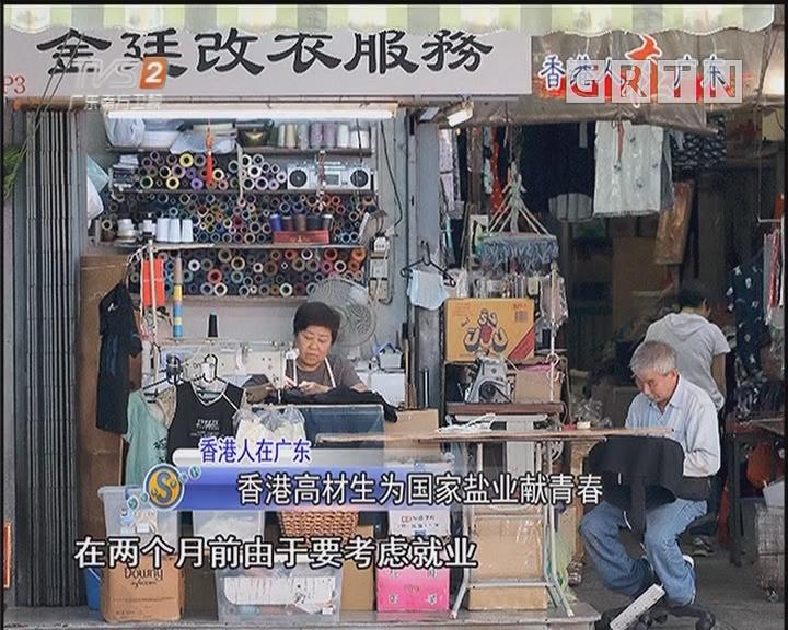 香港人在广东:香港高材生为国家盐业献青春