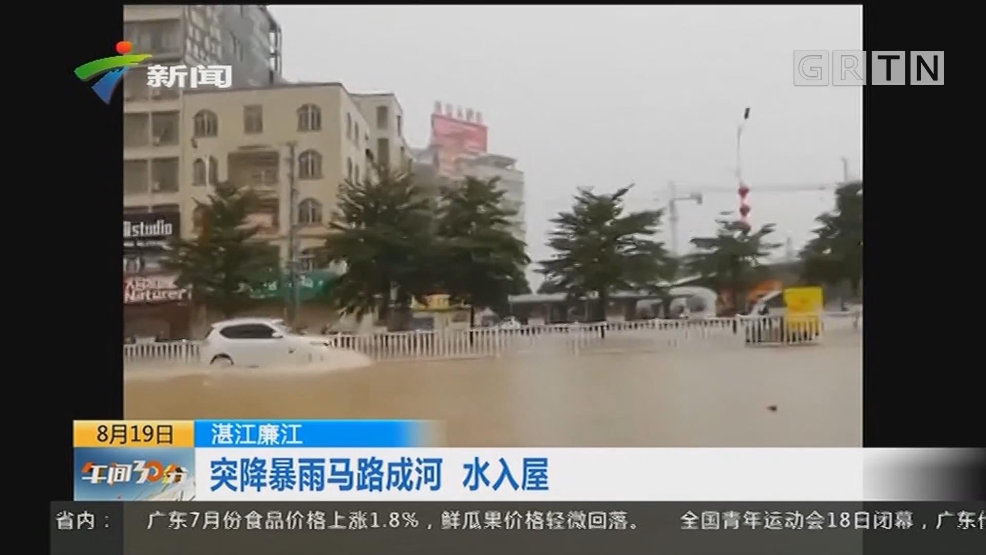 湛江廉江:突降暴雨马路成河 水入屋