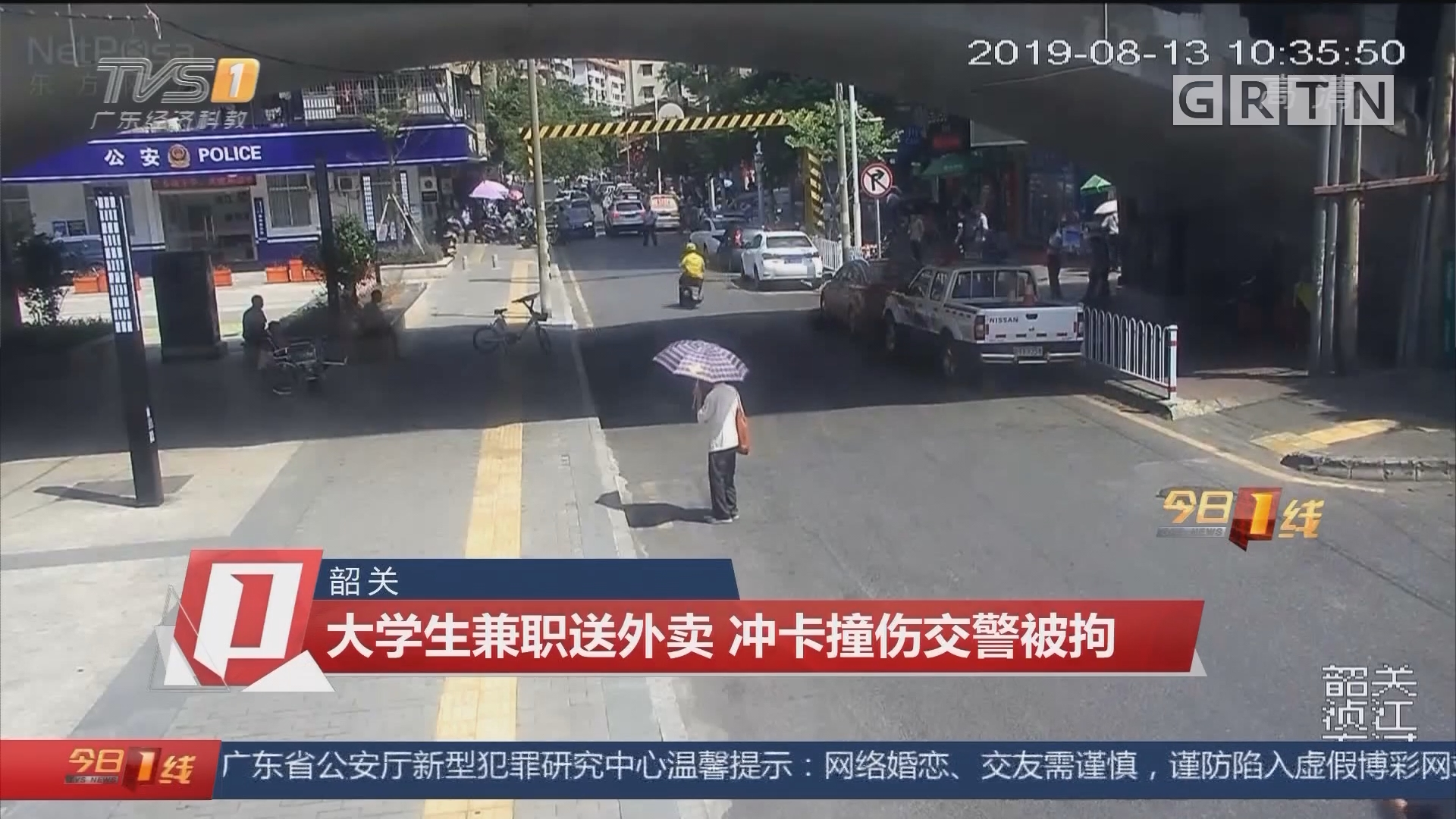 韶关:大学生兼职送外卖 冲卡撞伤交警被拘