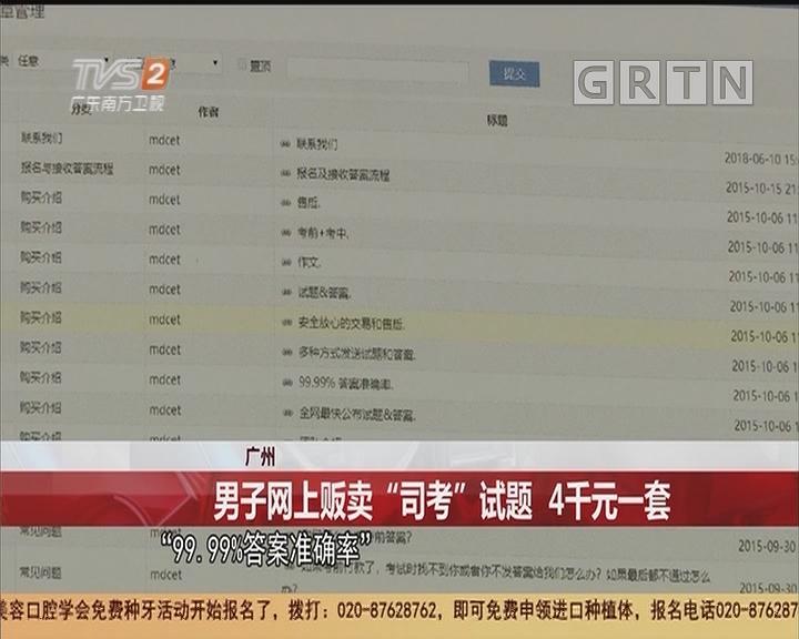 """广州:男子网上贩卖""""司考""""试题 4千元一套"""