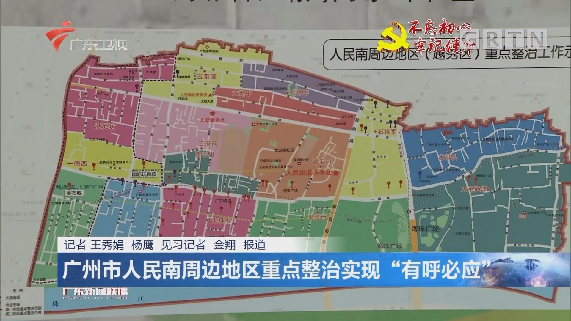 """广州市人民南周边地区重点整治实现""""有呼必应"""""""
