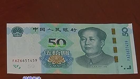 先睹为快 第五套人民币正式发行