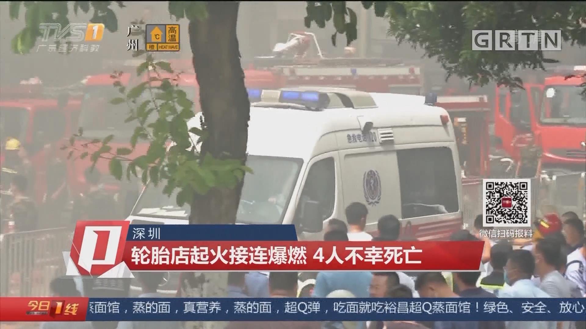 深圳:轮胎店起火接连爆燃 4人不幸死亡