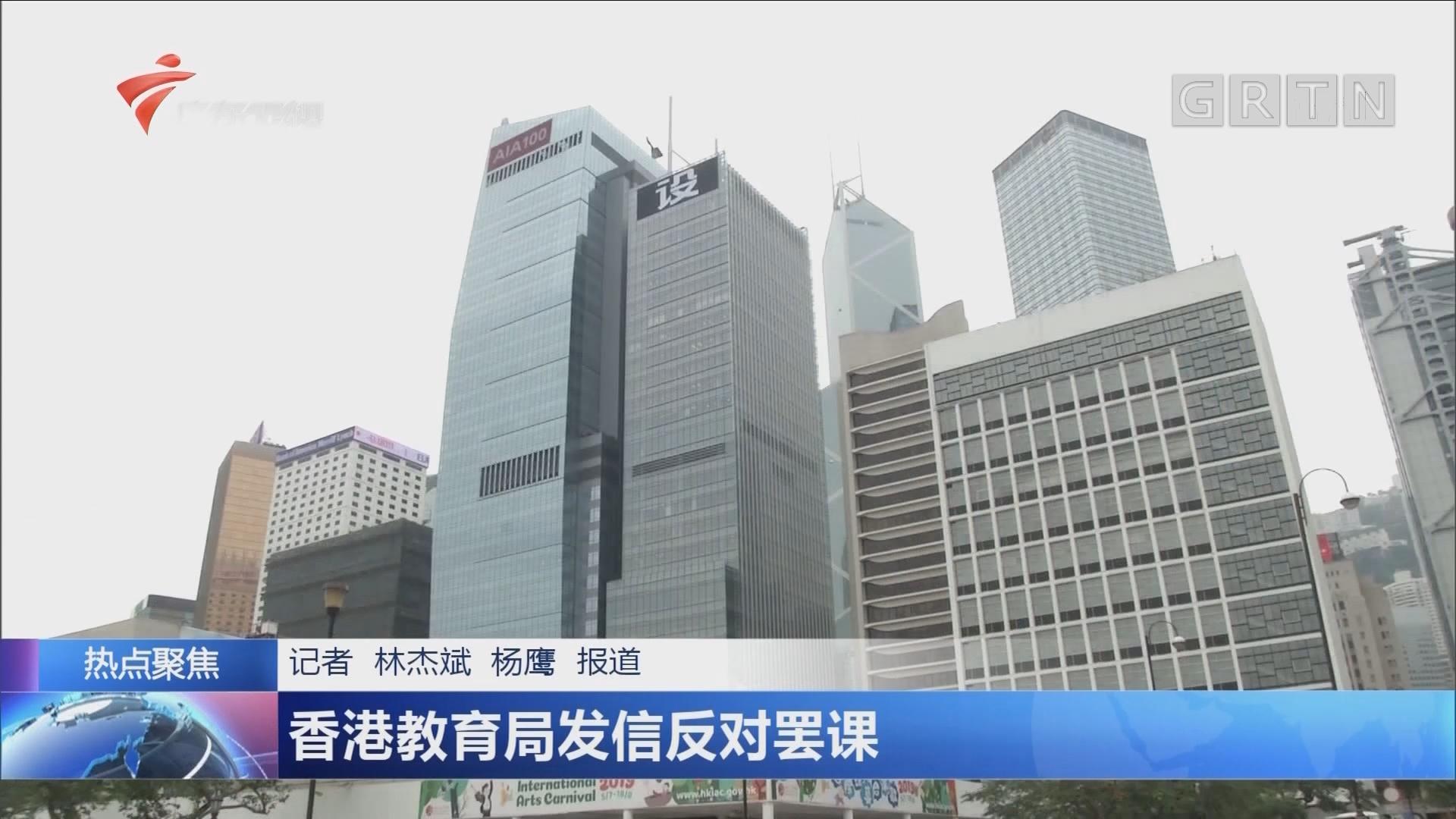 香港教育局发信反对罢课