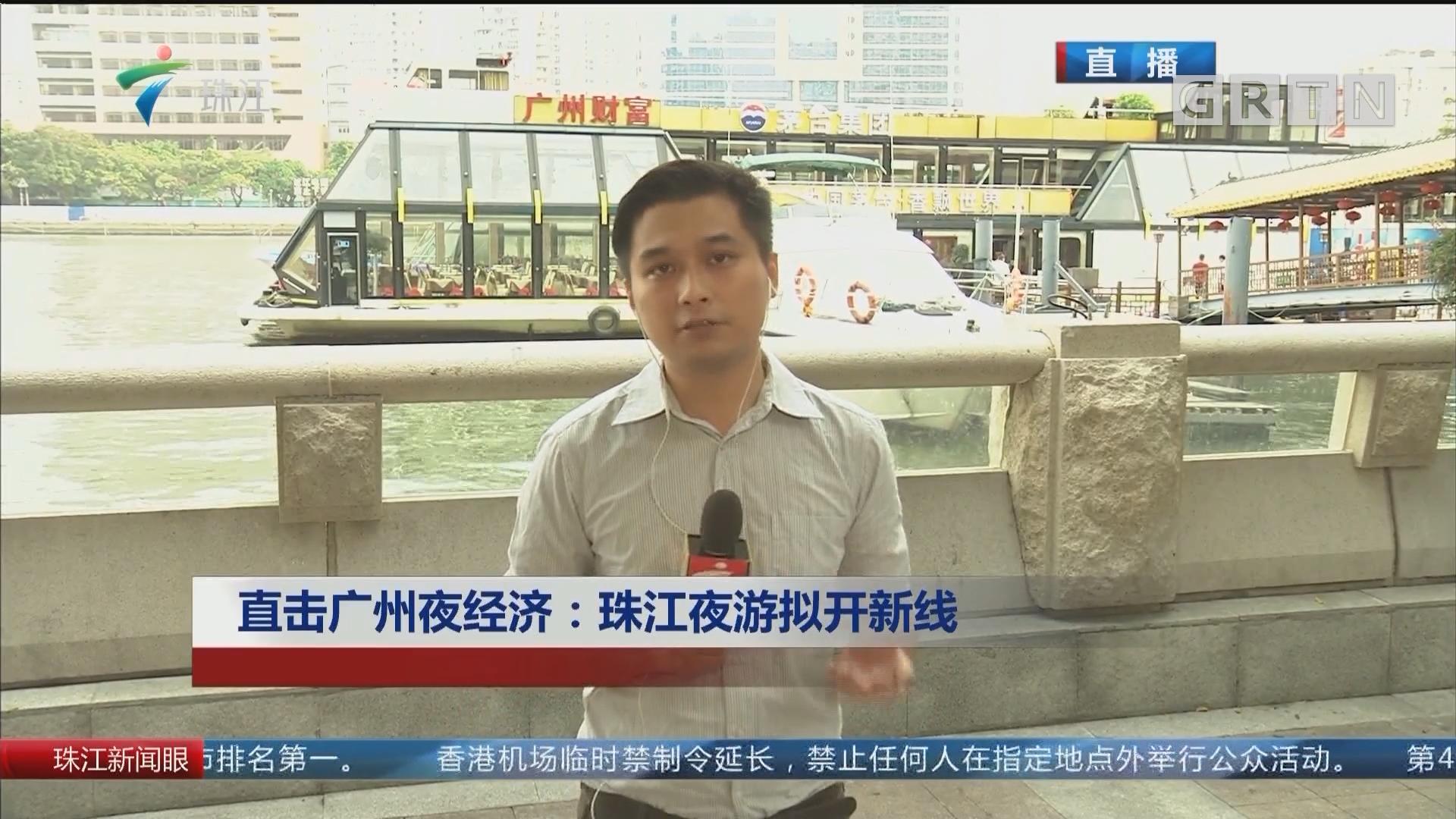直击广州夜经济:珠江夜游拟开新线
