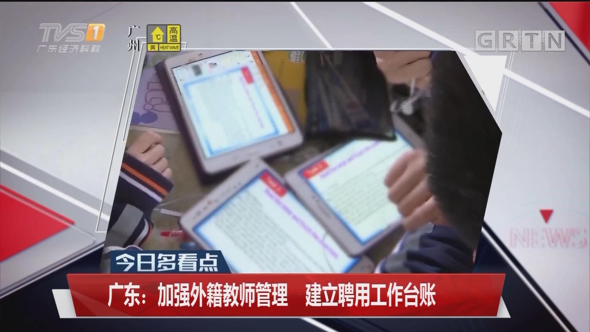 广东:加强外籍教师管理 建立聘用工作台账