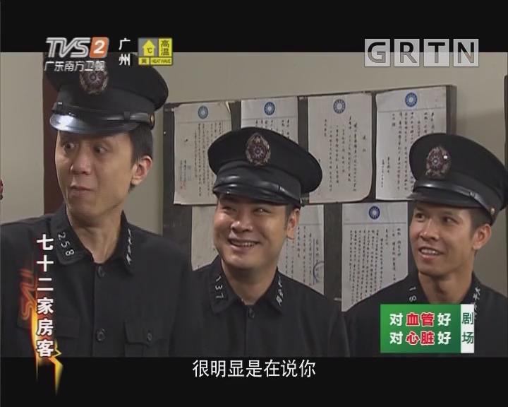 [2019-08-06]七十二家房客:阿崩唔好话阿癞
