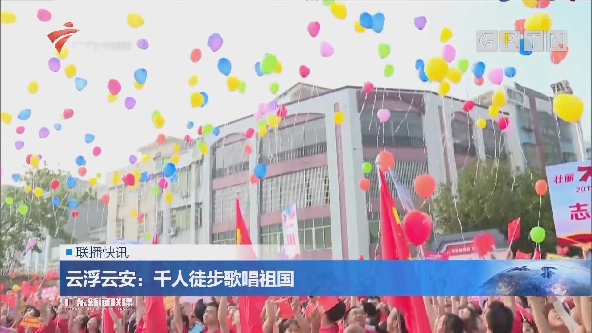 云浮云安:千人徒步歌唱祖国