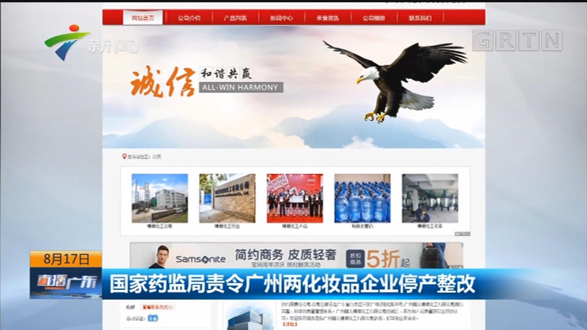 国家药监局责令广州两化妆品企业停产整改
