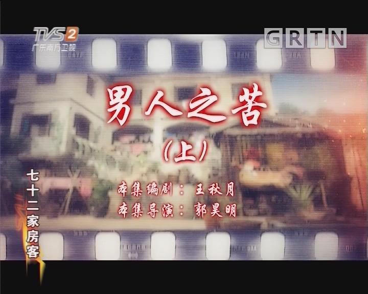 [2019-08-03]七十二家房客:男人之苦(上)