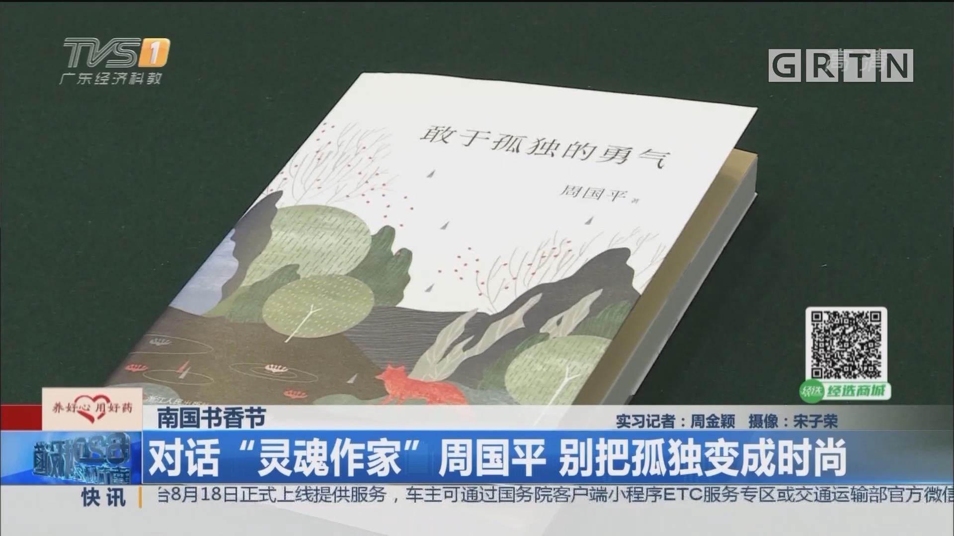 """南国书香节:对话""""灵魂作家""""周国平 别把孤独变成时尚"""