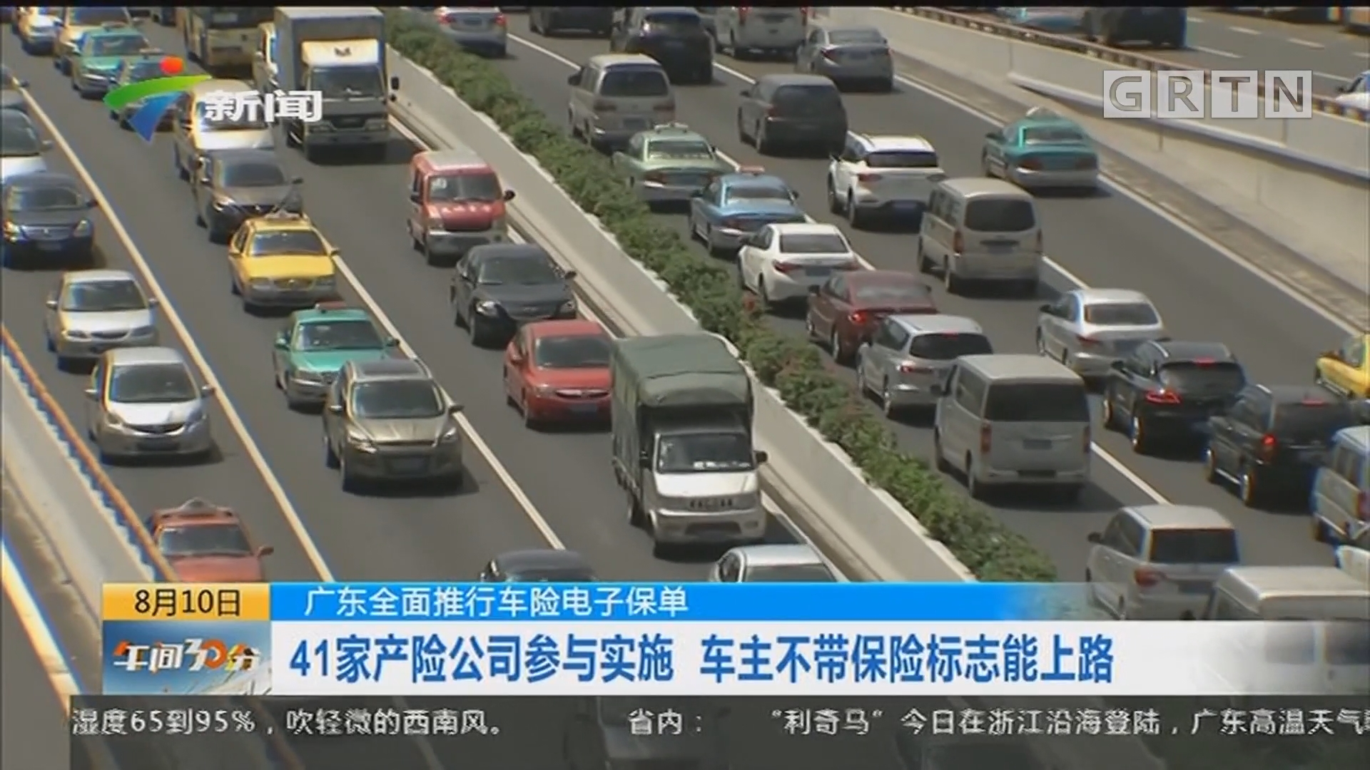 广东全面推行车险电子保单:41家产险公司参与实施 车主不带保险标志能上路