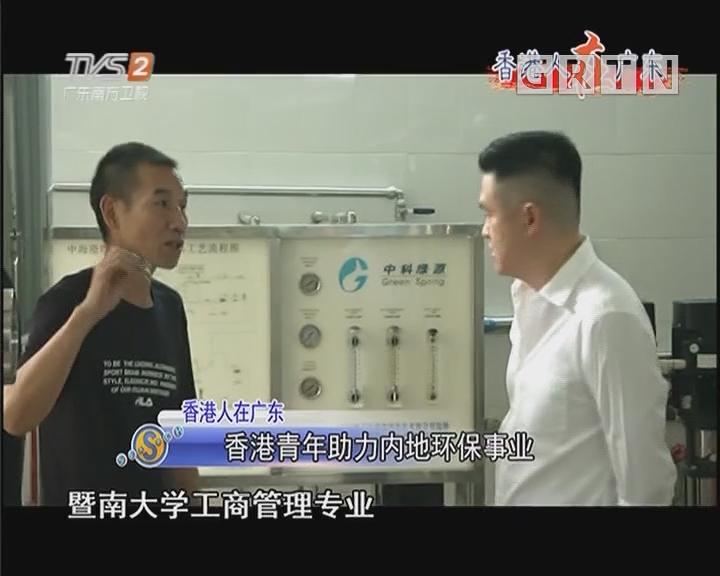 香港人在广东:香港青年助力内地环保事业