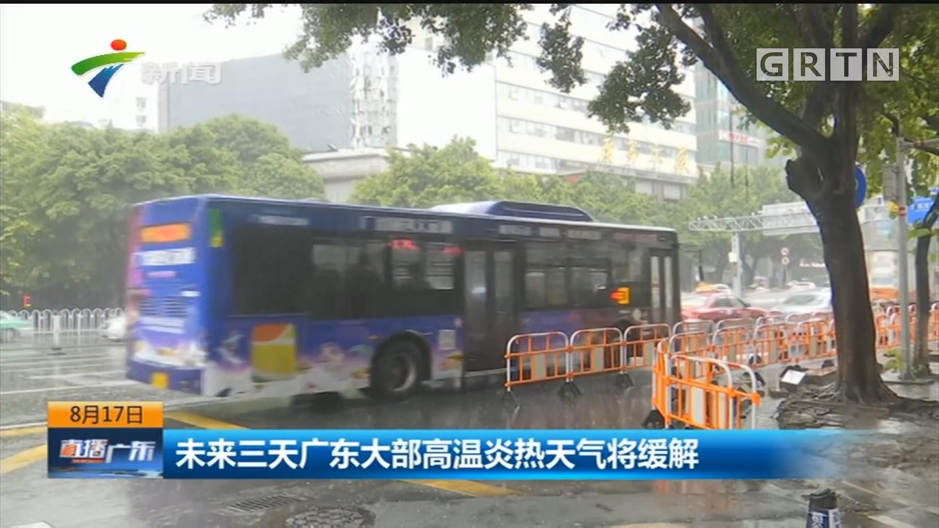 未来三天广东大部高温炎热天气将缓解