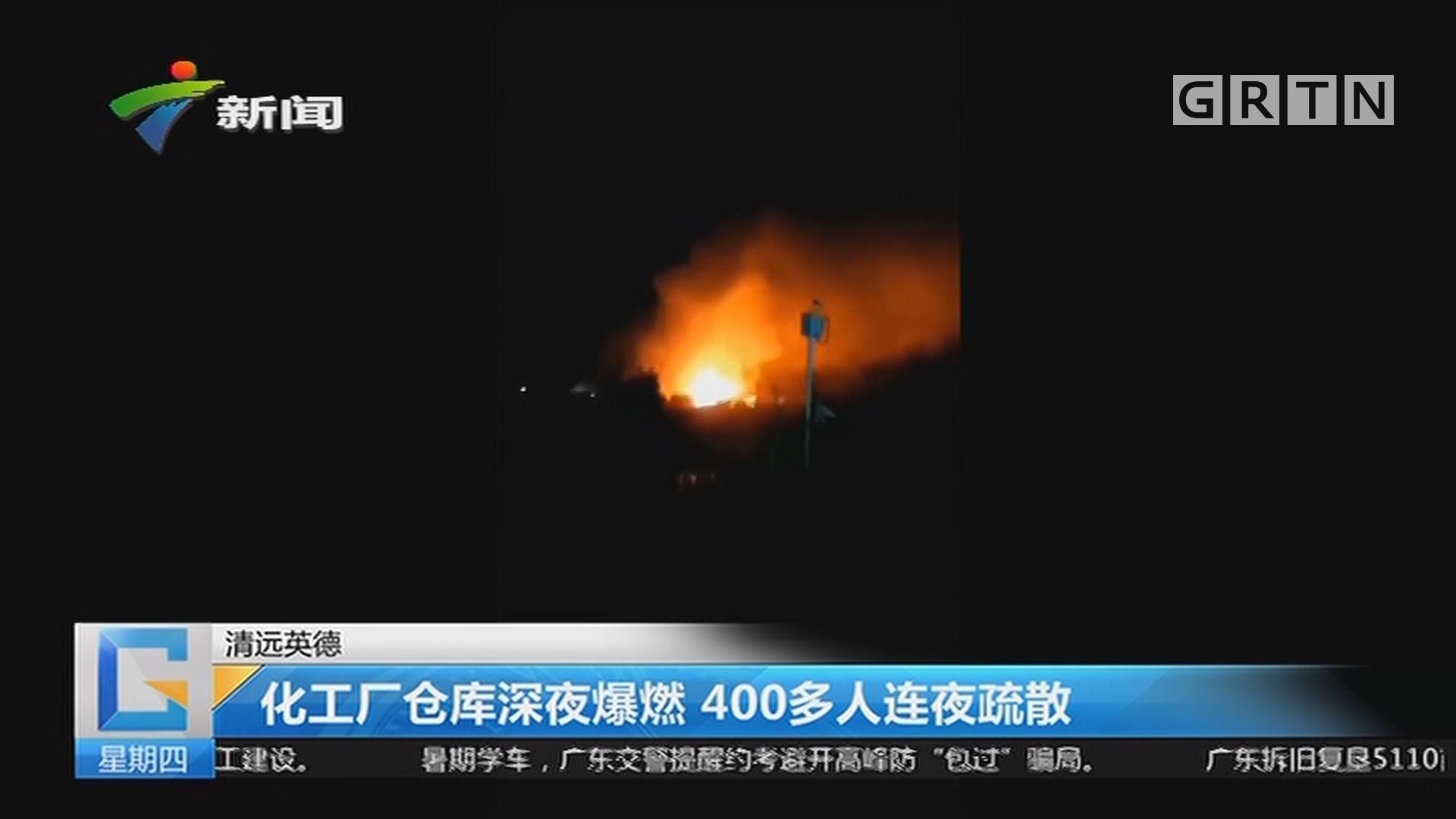 清远英德:化工厂仓库深夜爆燃 400多人连夜疏散