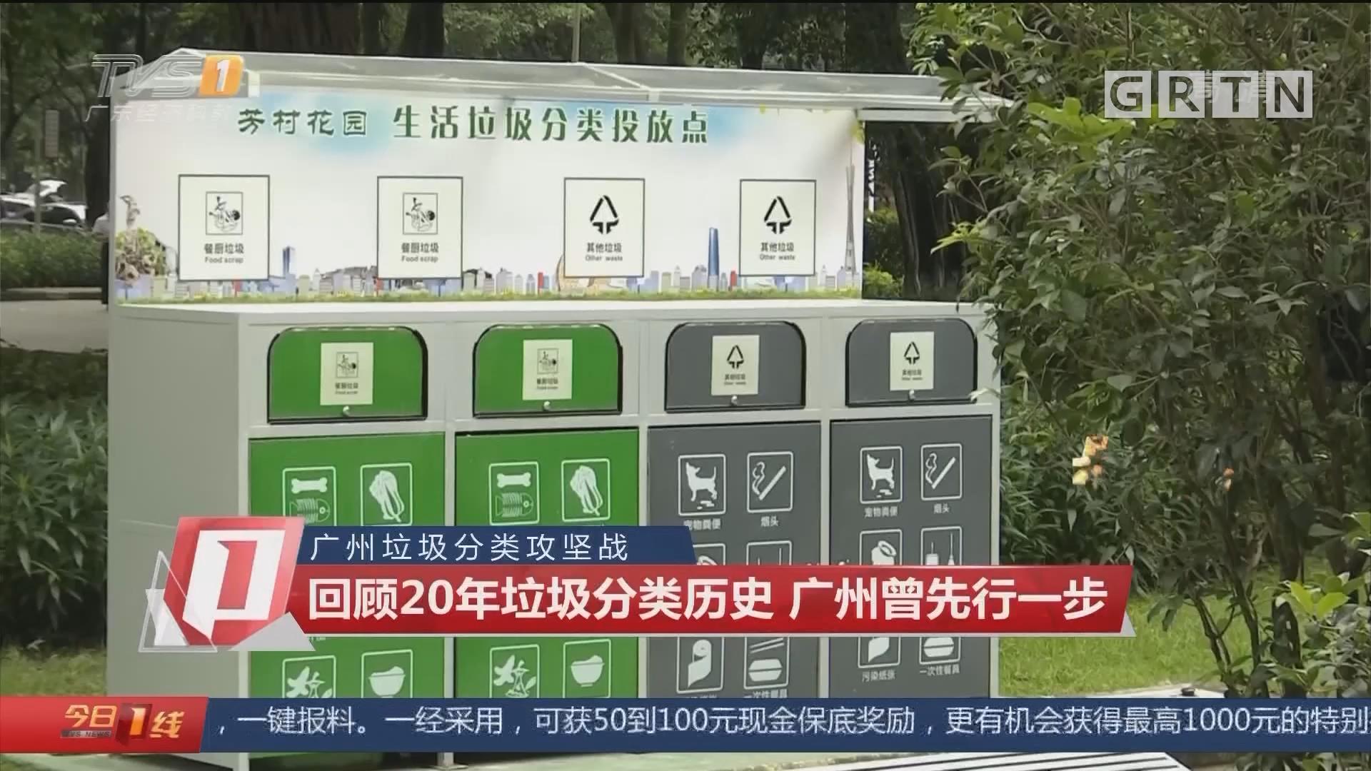 廣州垃圾分類攻堅戰:回顧20年垃圾分類歷史 廣州曾先行一步