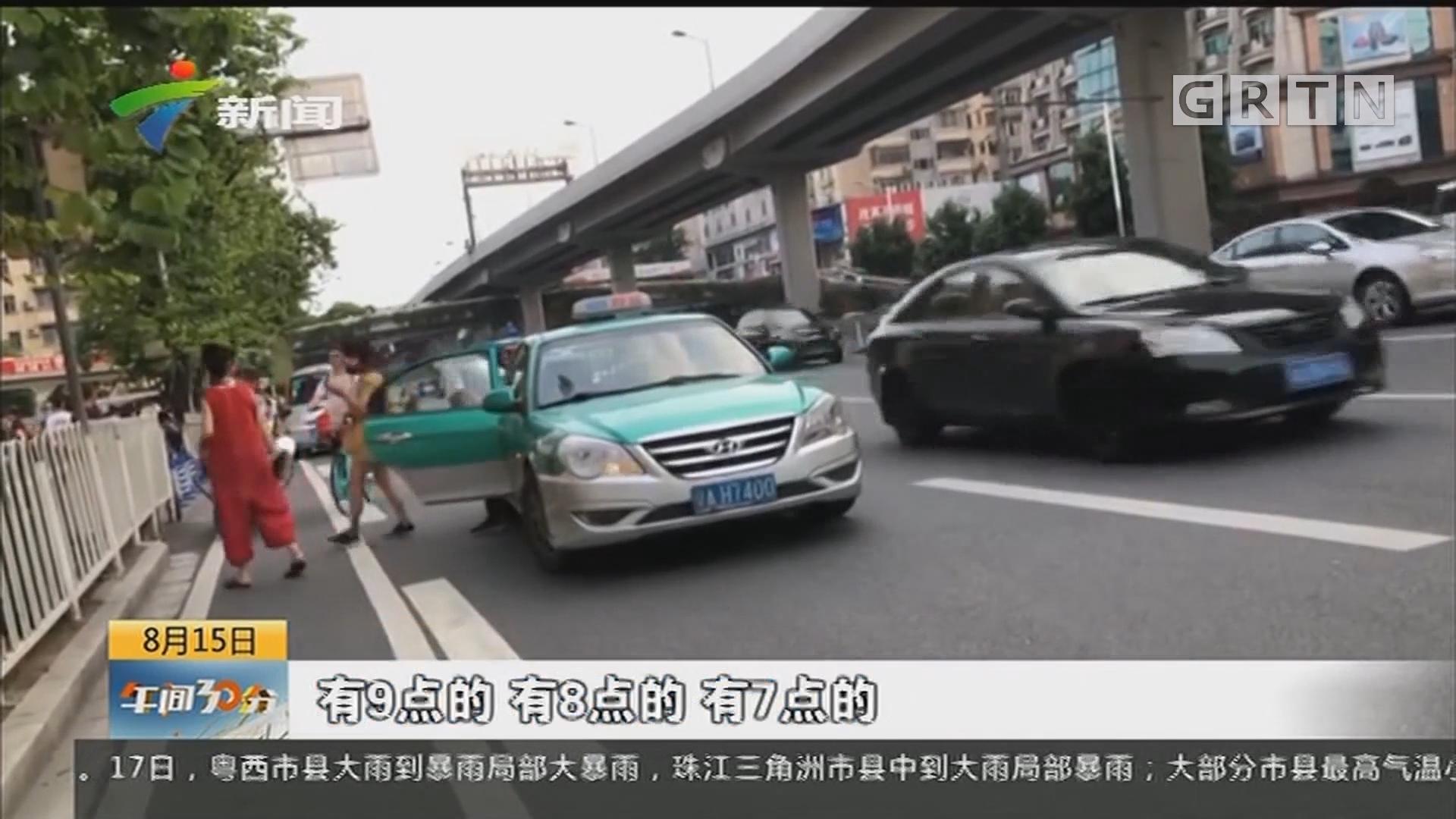 """廣州出租車亂象調查:晚高峰市民被以""""交班""""為由拒載"""