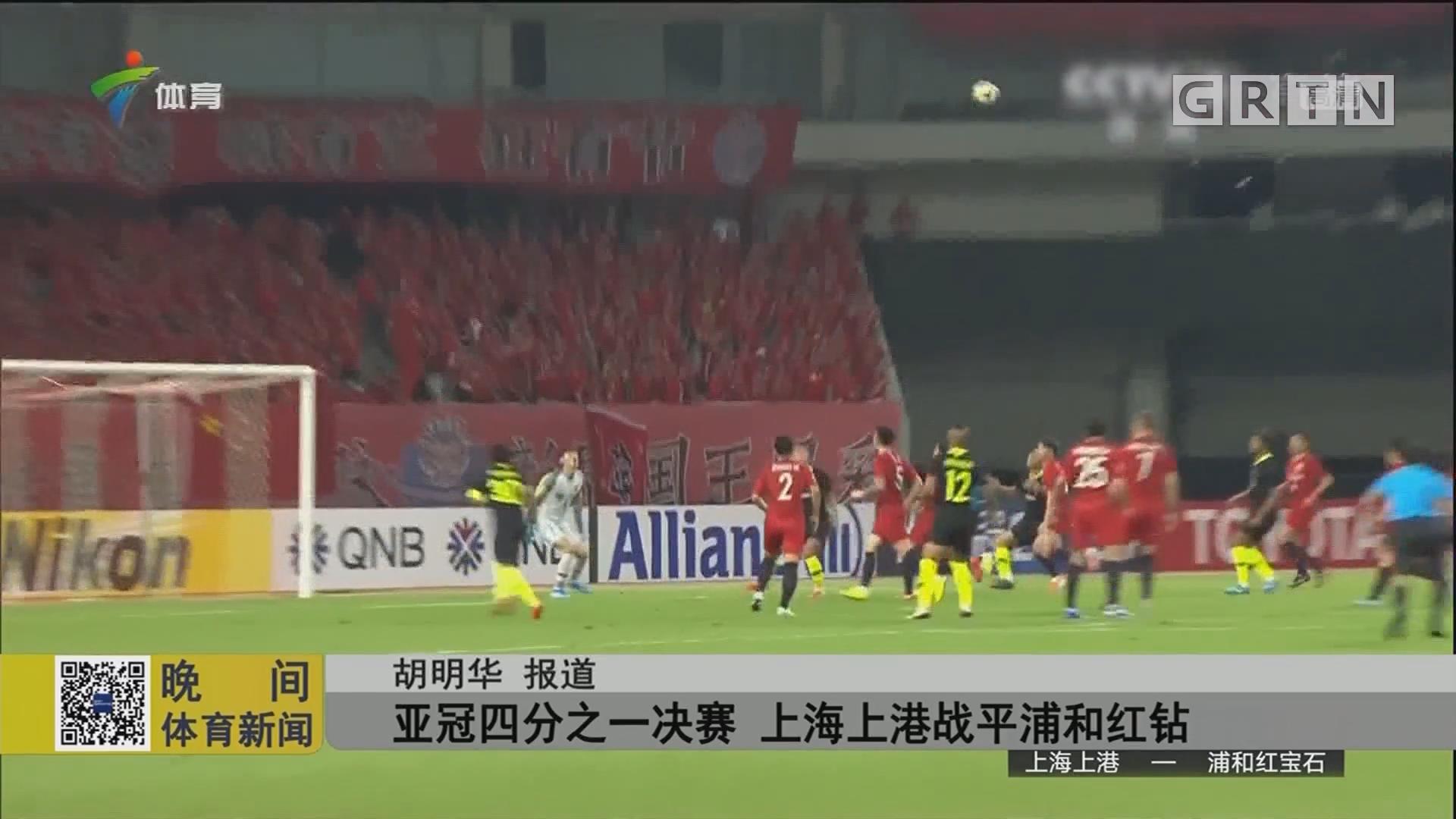 亚冠四分之一决赛 上海上港战平浦和红钻