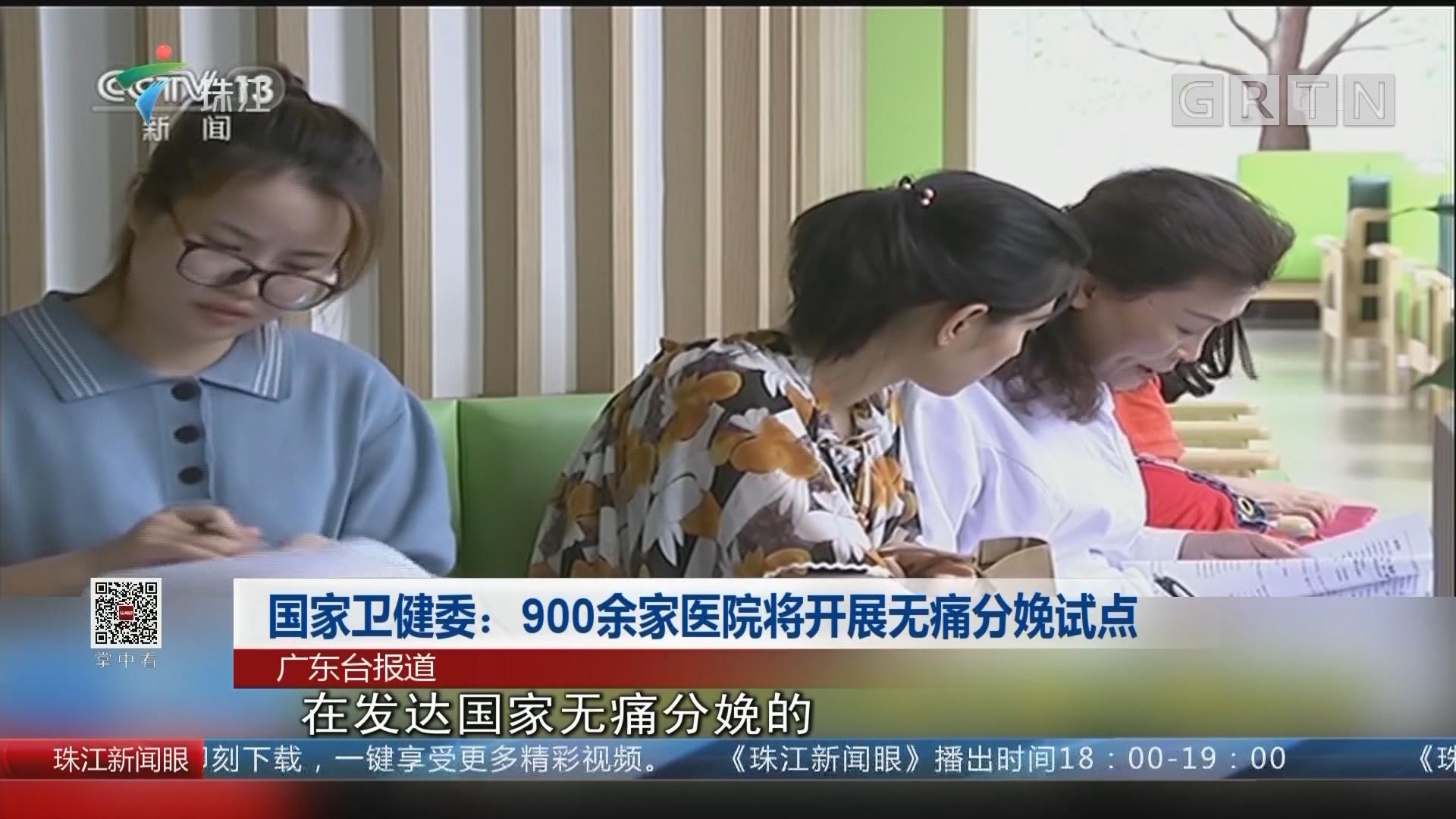 国家卫健委:900余家医院将开展无痛分娩试点