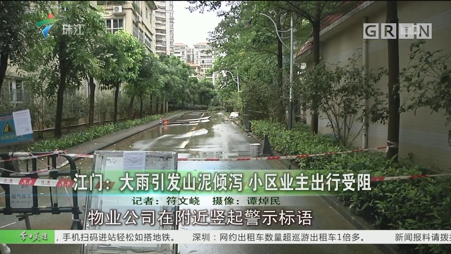 江门:大雨引发山泥倾泻 小区业主出行受阻