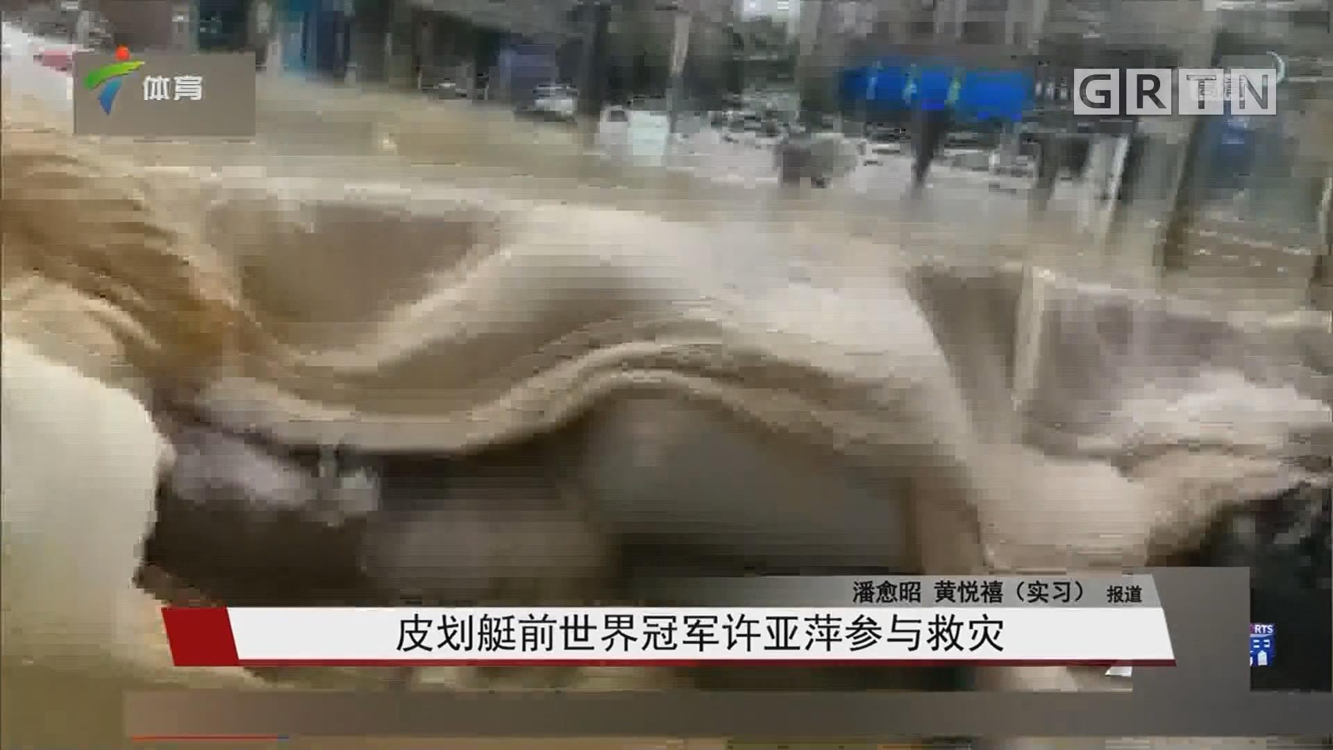 皮划艇前世界冠军许亚萍参与救灾