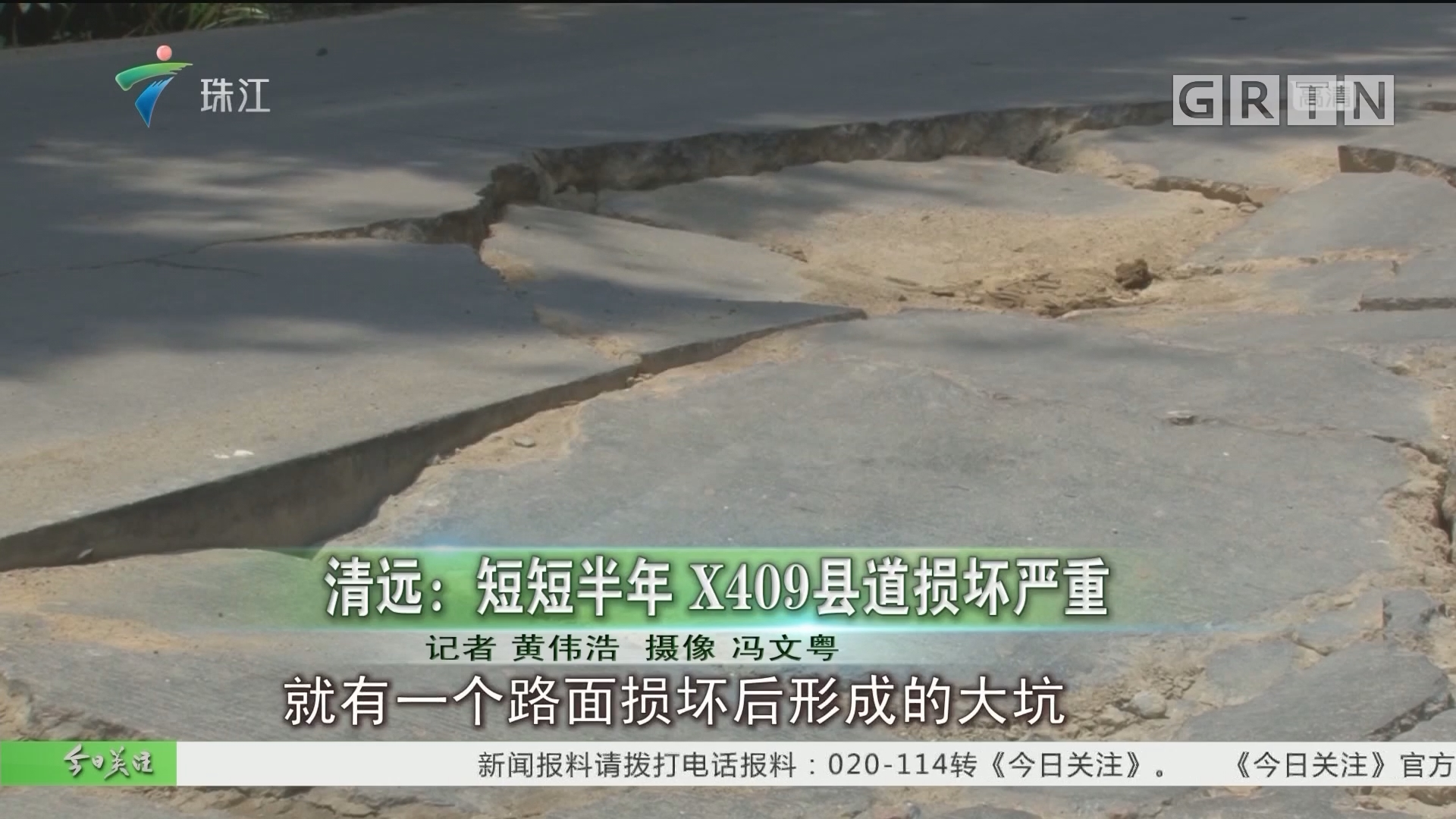 清远:短短半年 X409县道损坏严重