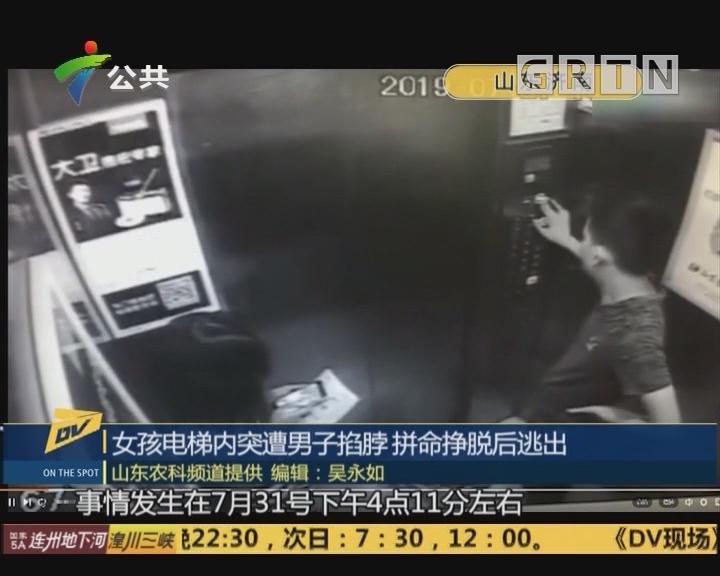 女孩電梯内突遭男子掐脖 拼命掙脫後逃出
