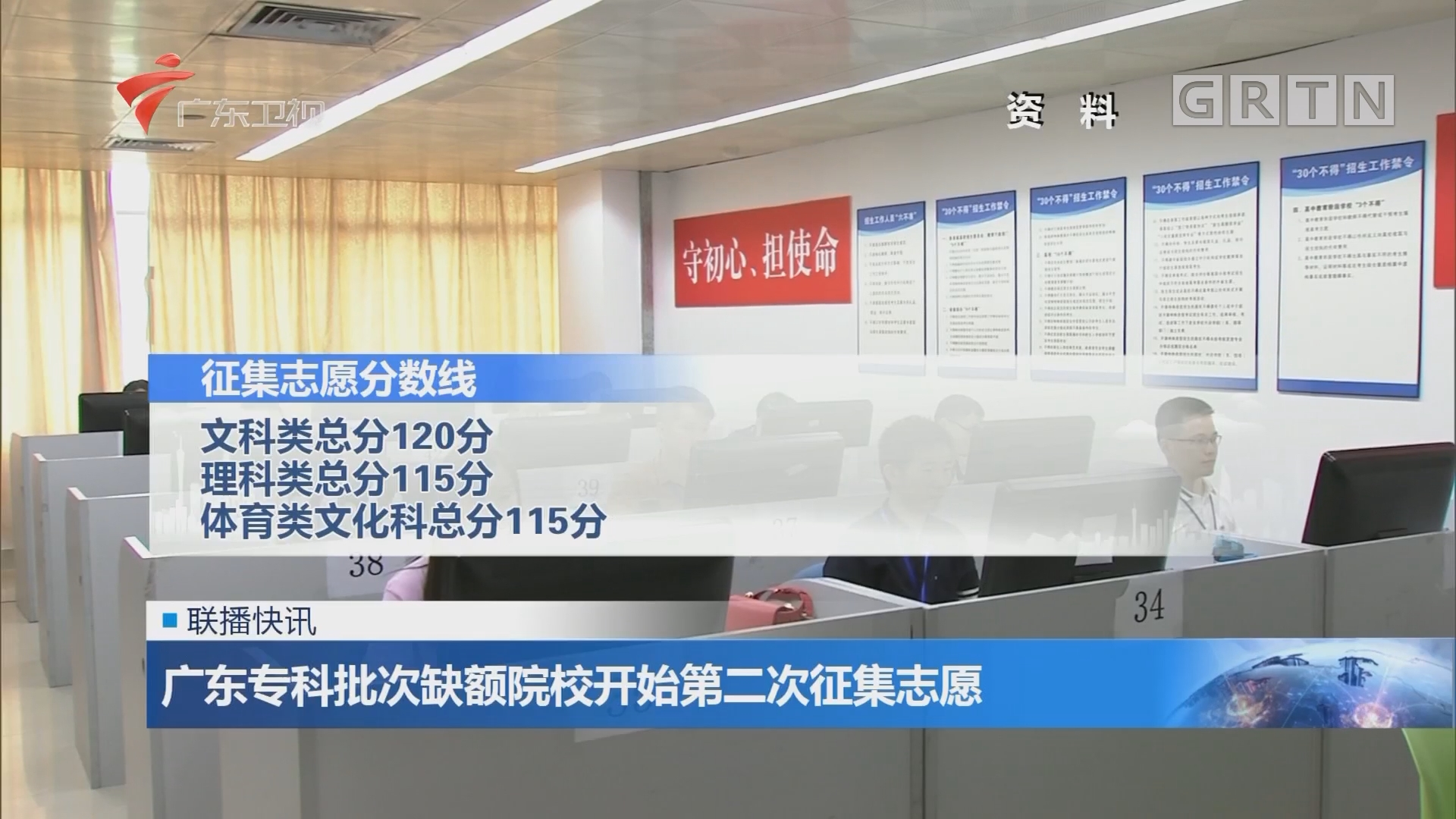 广东专科批次缺额院校开始第二次征集志愿