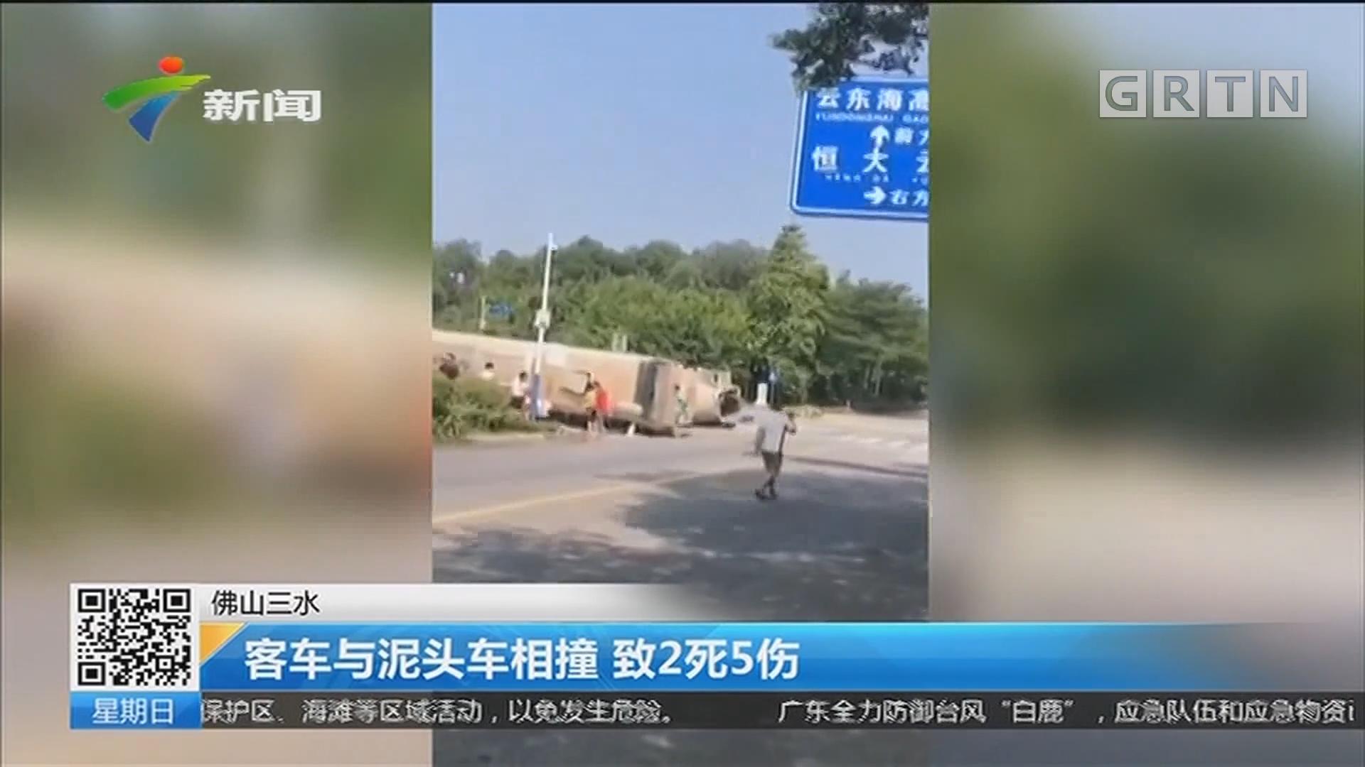 佛山三水:客车与泥头车相撞 致2死5伤