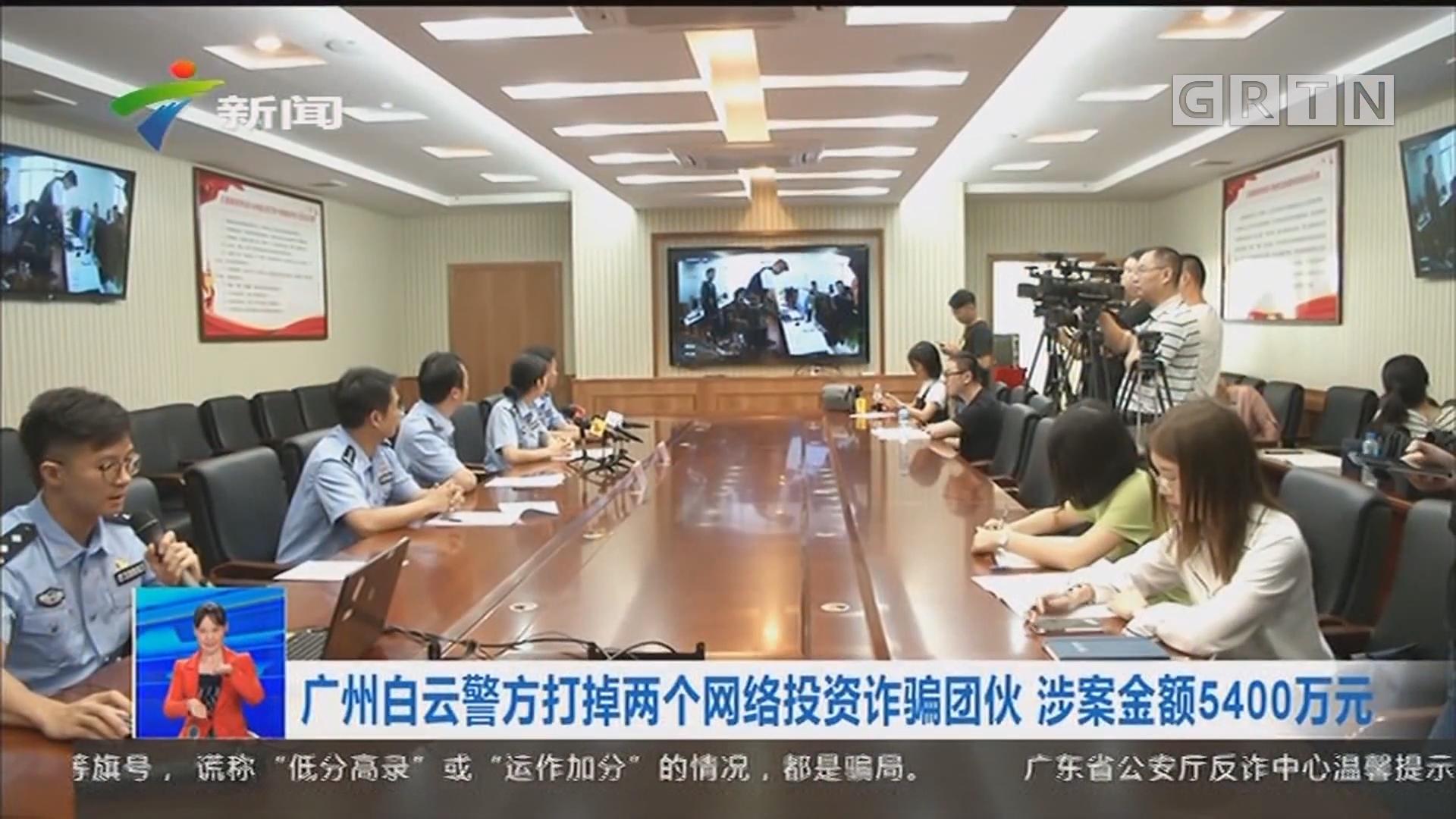 广州白云警方打掉两个网络投资诈骗团伙 涉案金额5400万元