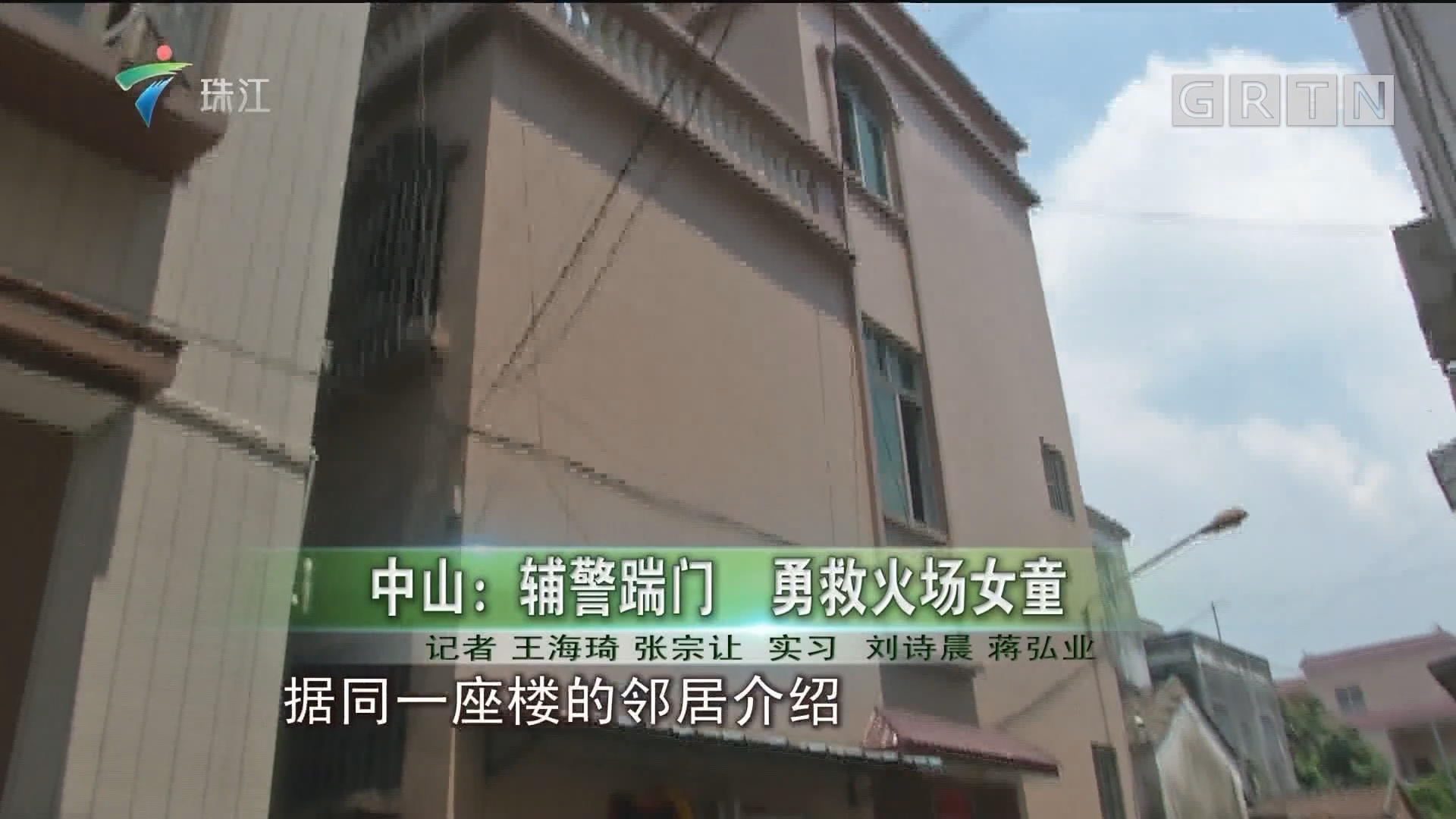 中山:辅警踹门 勇救火场女童