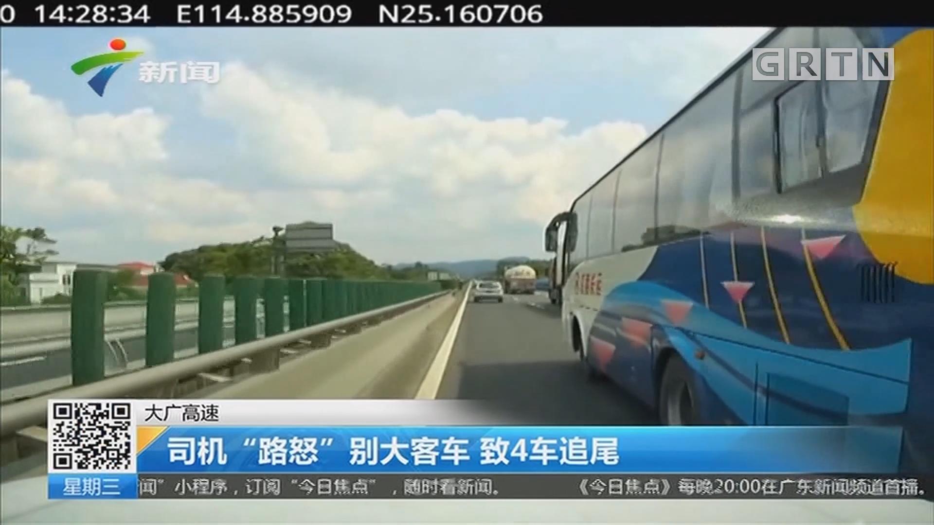 """大广高速:司机""""路怒""""别大客车 致4车追尾"""