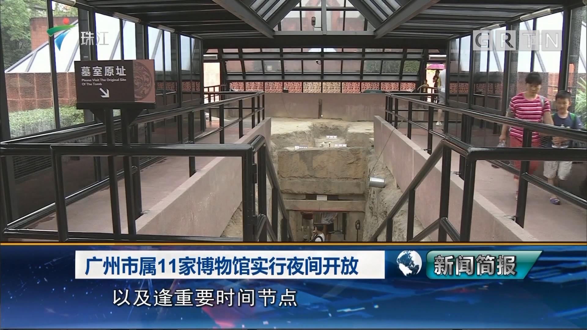 广州市属11家博物馆实行夜间开放