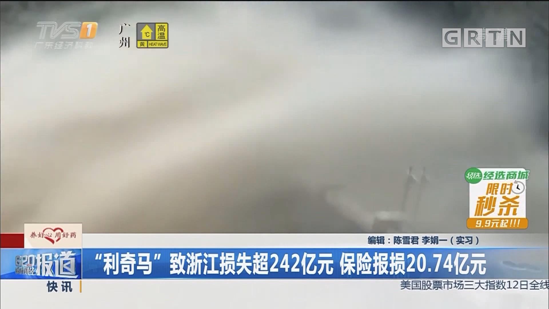 """""""利奇马""""致浙江损失超242亿元 保险报损20.74亿元"""