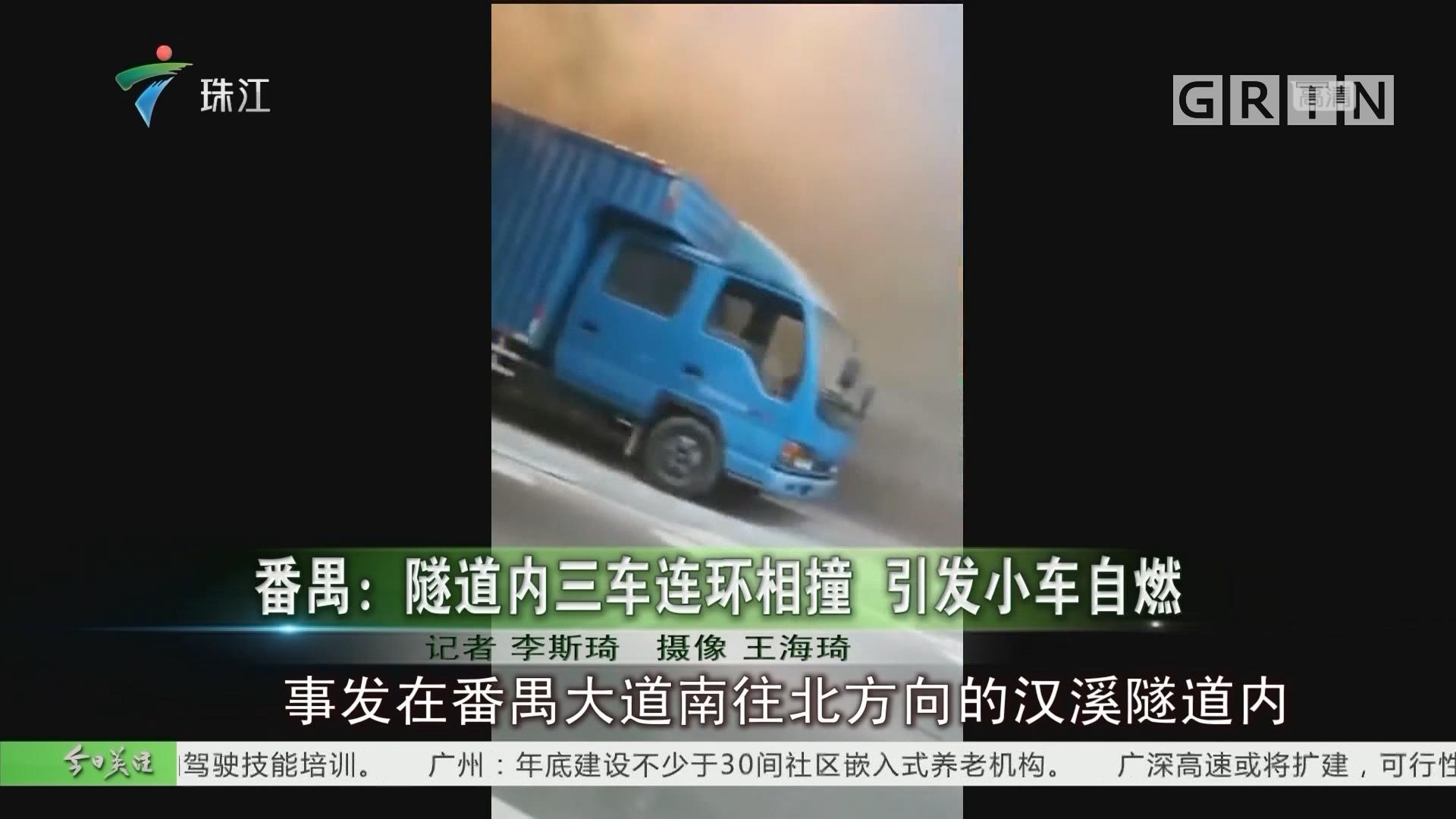 番禺:隧道内三车连环相撞 引发小车自燃