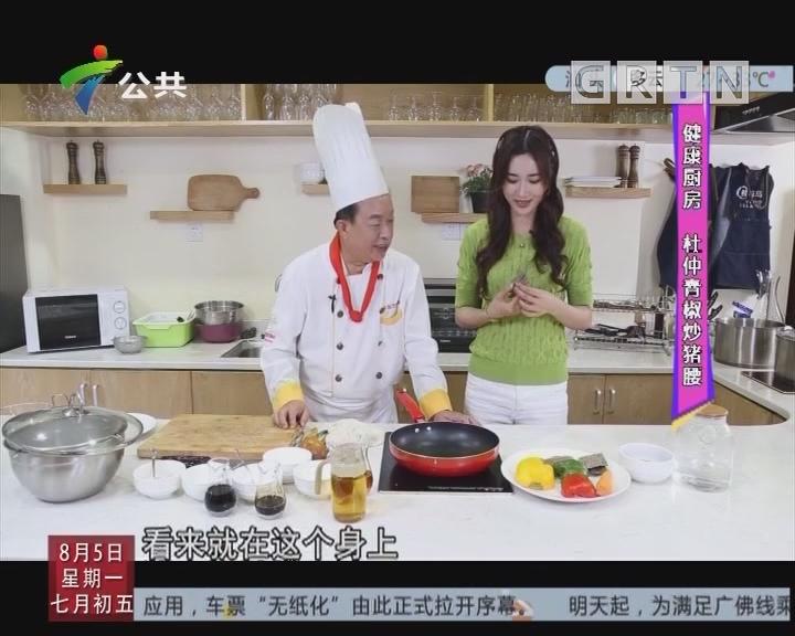 健康厨房:杜仲青椒炒猪腰