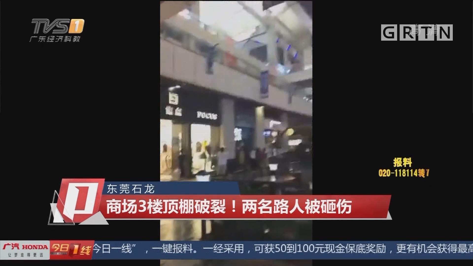 东莞石龙 商场3楼顶棚破裂!两名路人被砸伤