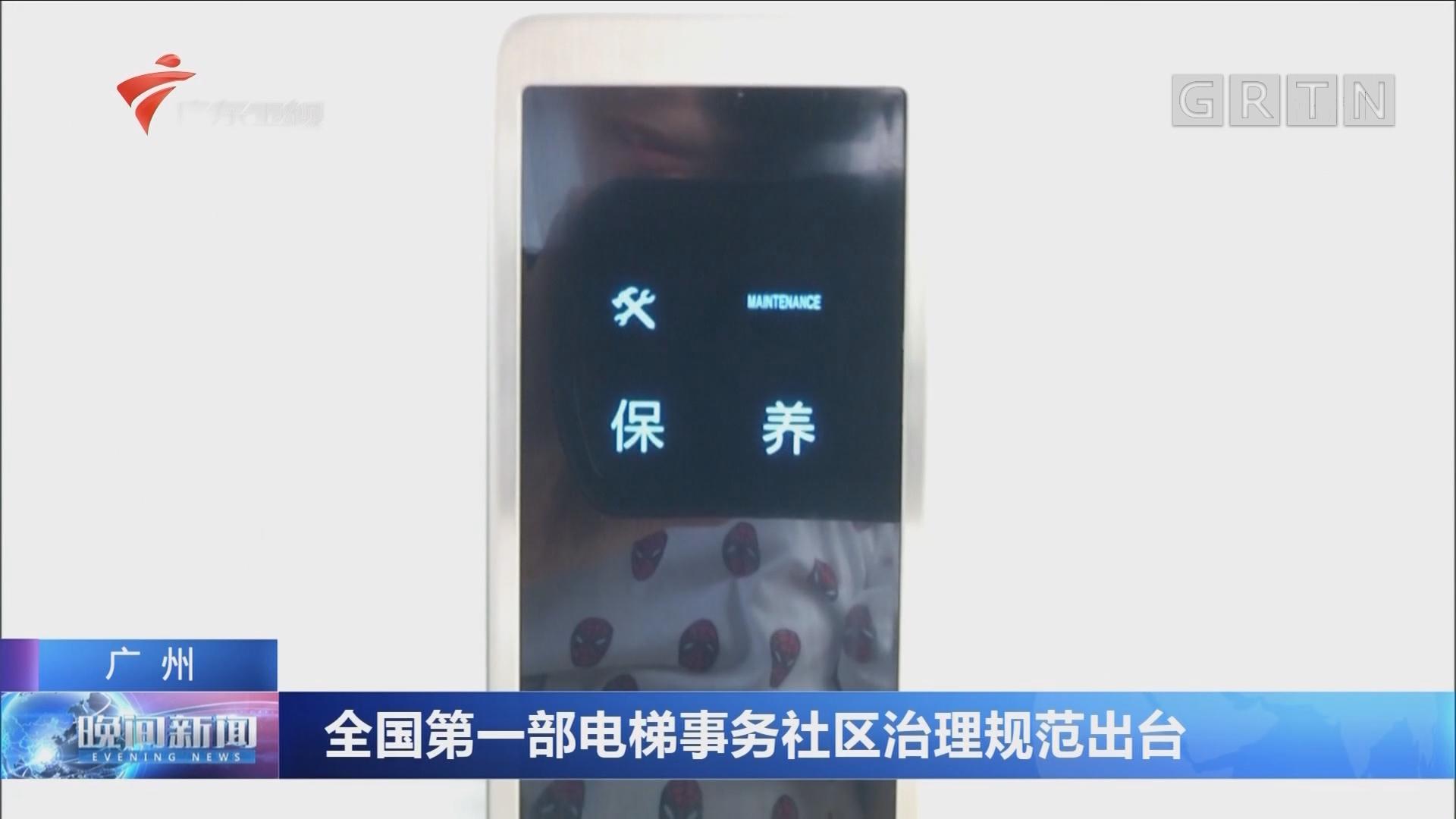 广州:全国第一部电梯事务社区治理规范出台
