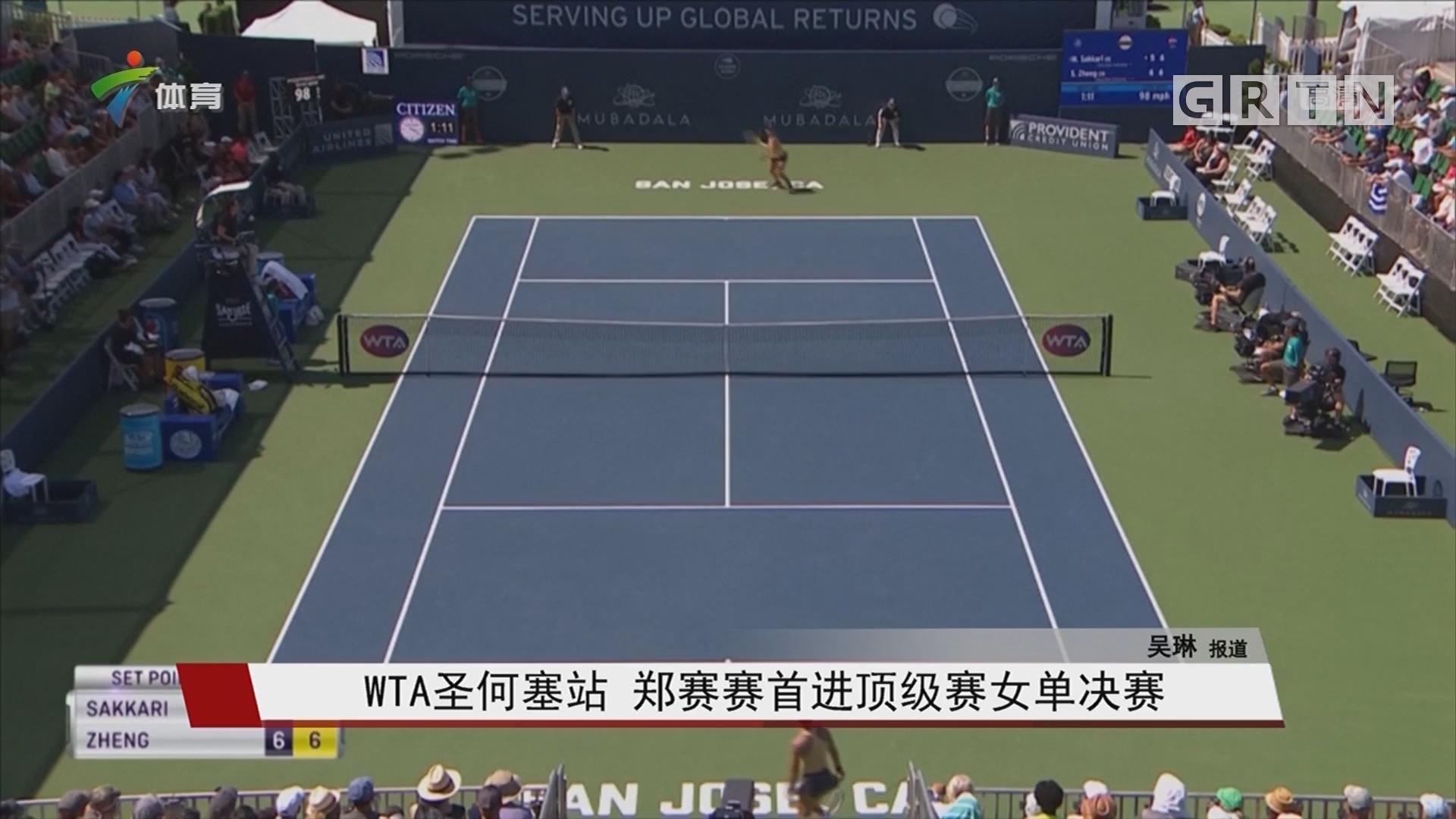 WTA圣何塞站 郑赛赛首进顶级赛女单决赛