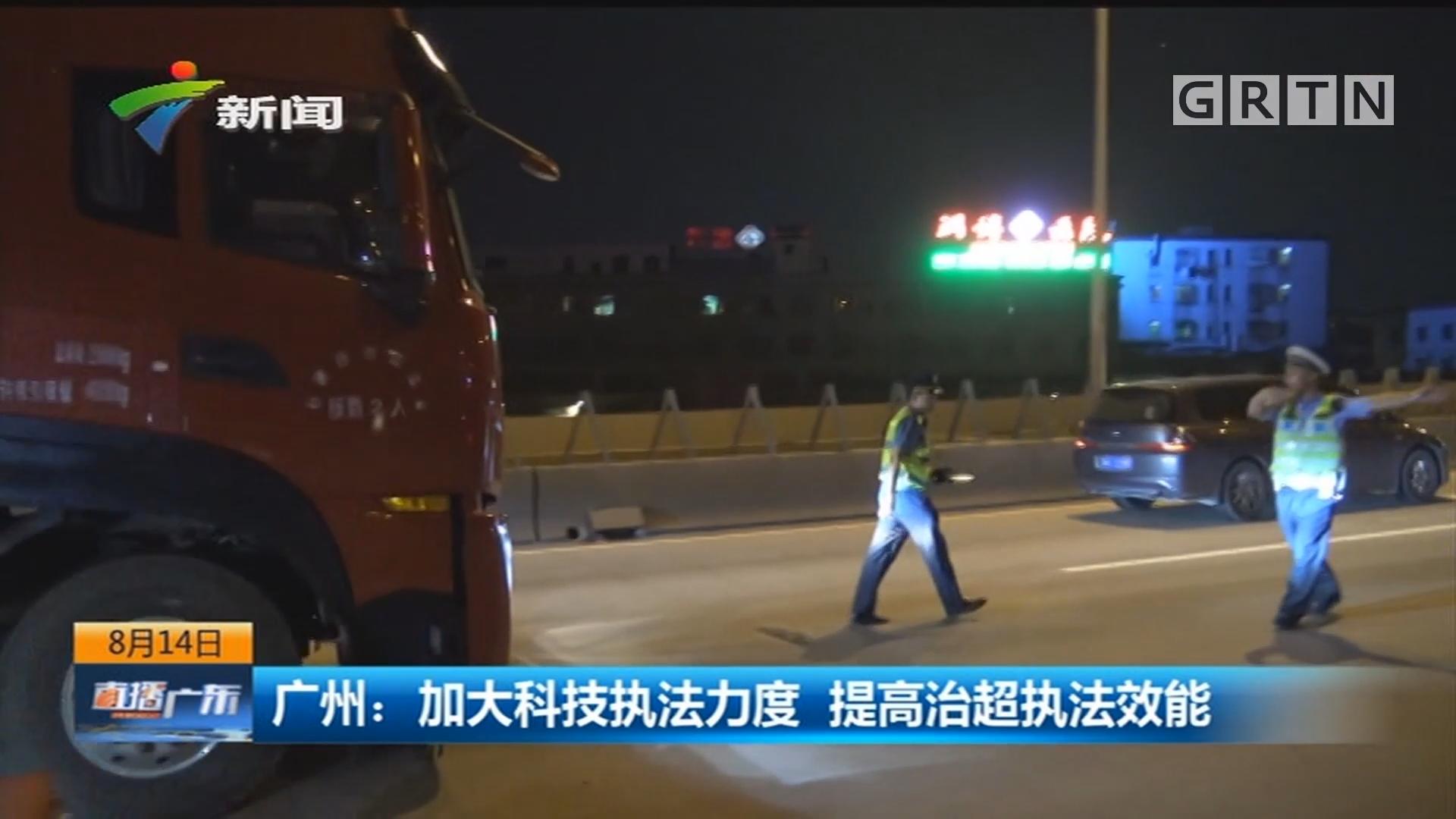 广州:加大科技执法力度 提高治超执法效能