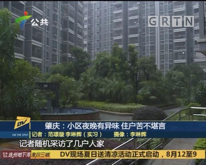 肇庆:小区夜晚有异味 住户苦不堪言