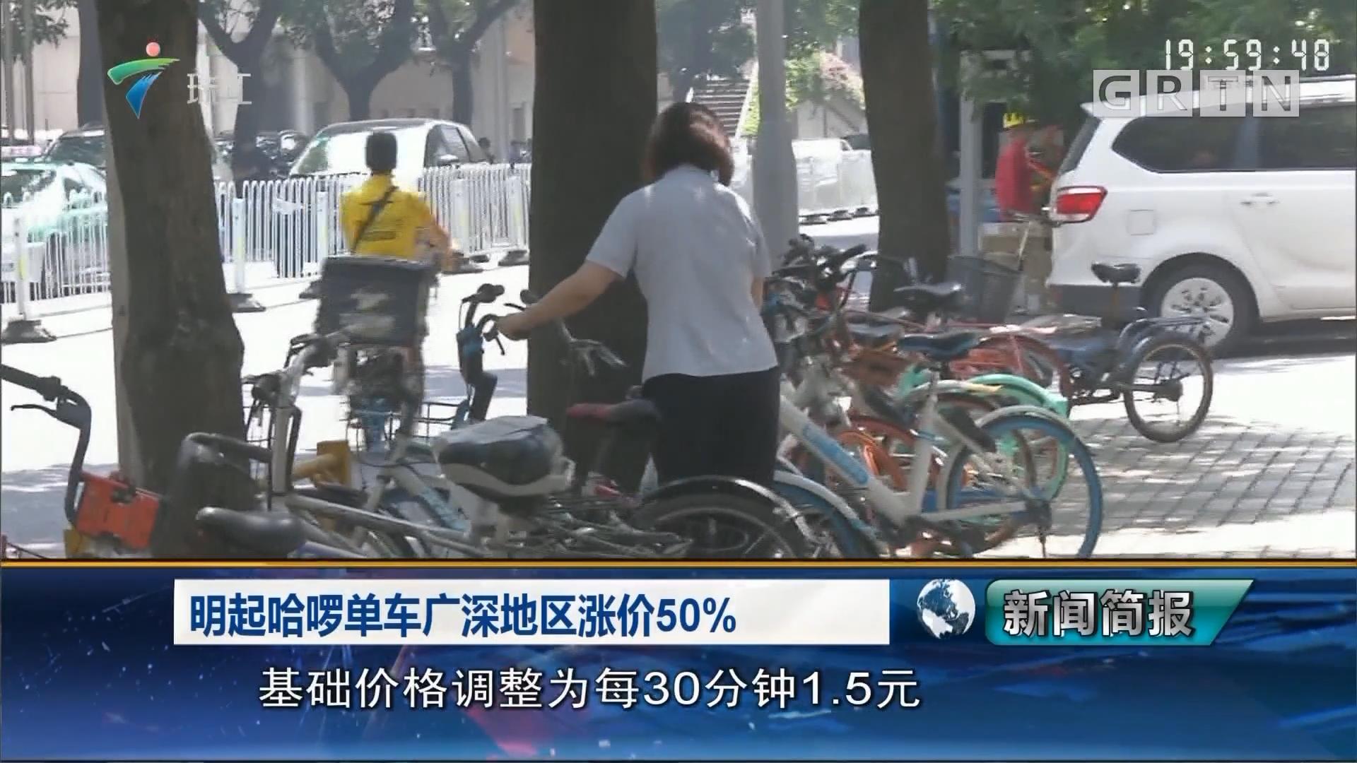 明起哈啰单车广深地区涨价50%