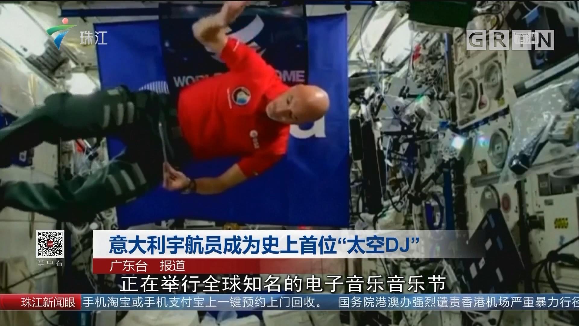 """意大利宇航员成为史上首位""""太空DJ"""""""