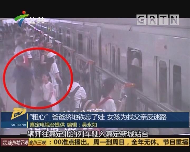 """""""粗心""""爸爸挤地铁忘了娃 女孩为找父亲反迷路"""