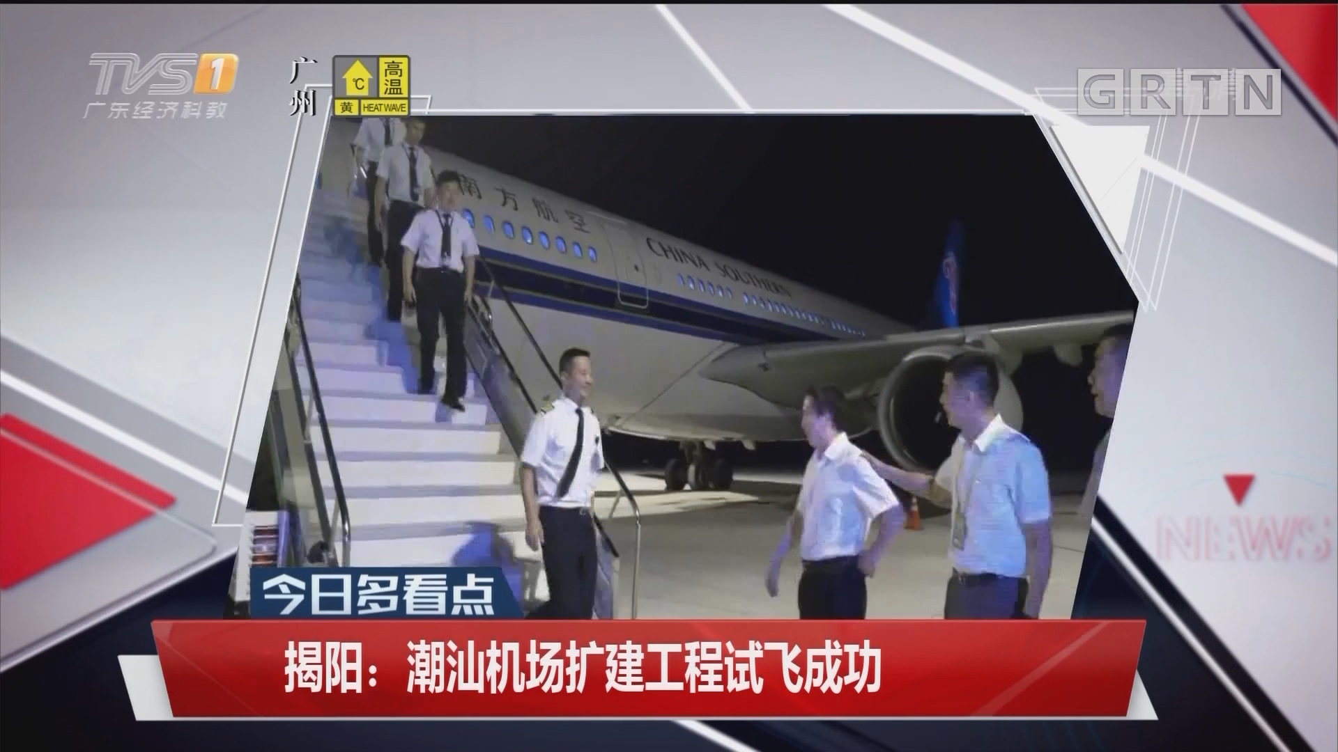 揭阳:潮汕机场扩建工程试飞成功