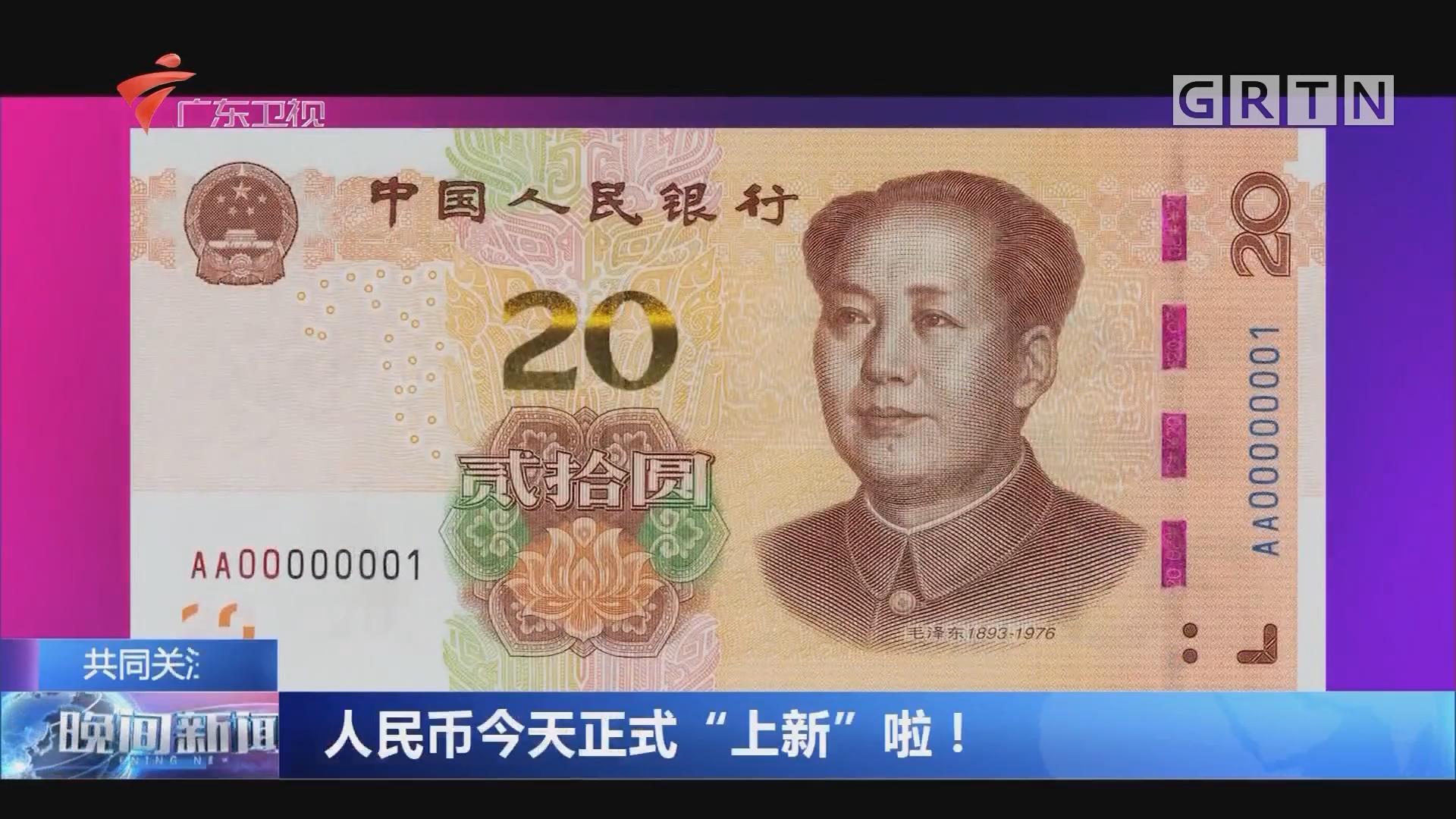 """人民币今天正式""""上新""""啦!"""