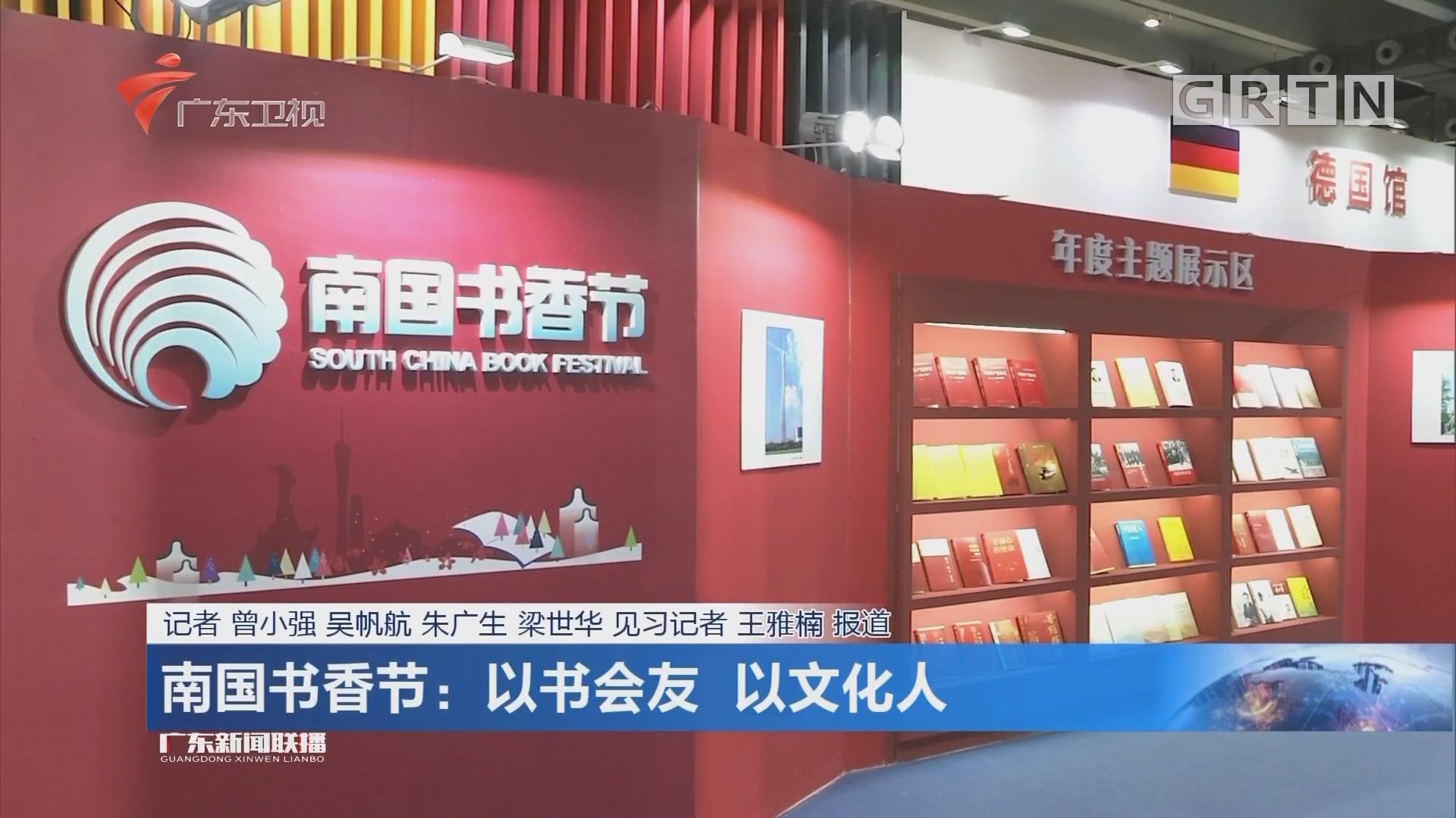 南国书香节:以书会友 以文化人