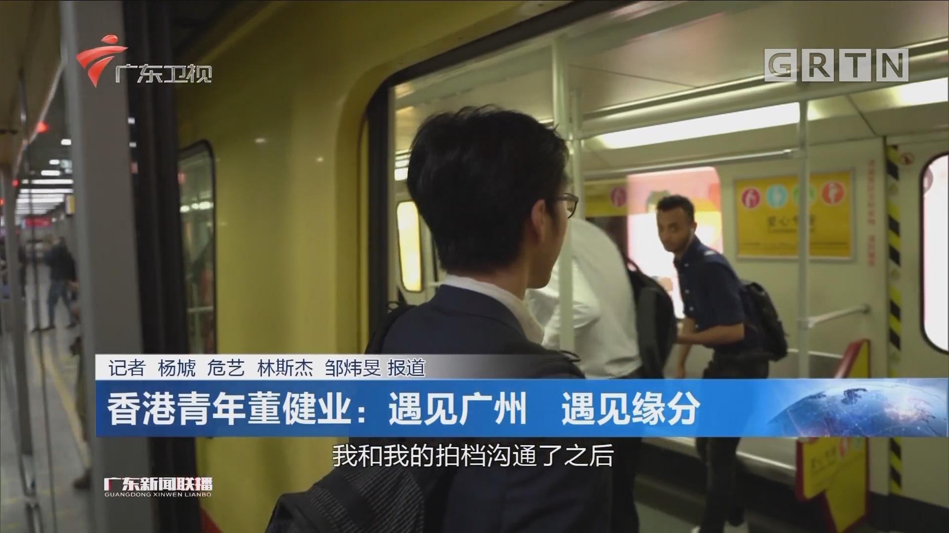 香港青年董健业:遇见广州 遇见缘分